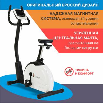 Цена Велотренажер Spirit SU139